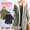 格好可愛くクールな装い♪ 中綿入りファー付きモッズコート 大きいサイズ...