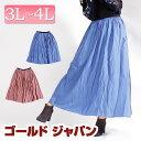 大きいサイズ レディース ボトムス ギャザースカート ミモレスカート 大人 カジュアル シンプル ナチュラル 森ガール ふんわり ゆるスカート ゆる 20代 30代 40代 ぽっちゃり ゆったり おしゃれ かわいい 体型カバー 3L 4L XXL 3Lサイズ 15号 17号 ブルー 青 ピンク