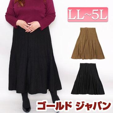 【アウトレット】 大きいサイズ スカート レディース ボトムス skirt すかーと プリーツスカート ストレッチスカート 機能性スカート 無地 伸びる ミモレ丈 ロング丈 長い 春用 秋用 冬用 LL 2L 3L 4L 5L LLサイズ XL XXL 13号 15号 17号 19号 ブラック black 黒 キャメル