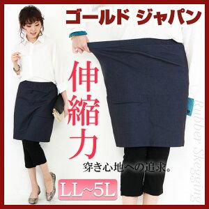 大きいサイズレディース 7分丈レギンス スカート付きレギンス クロップド丈 クロップド オール...