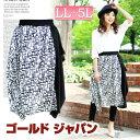 大きいサイズ レディース スカート スカート 膝丈スカート 大きいサイズ 大きいサイズの服 大きいサイズ ビッグサイズ スカート 可愛いスカート