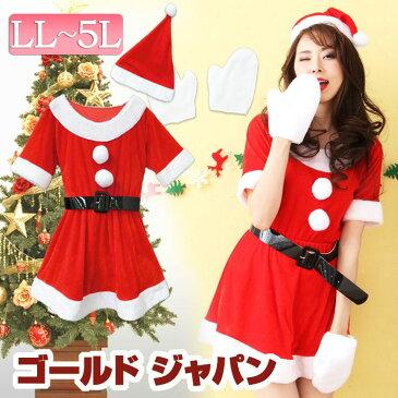 大きいサイズ レディース LL XL 2L レディースサンタクロース コスチューム 4点セット 衣装 サンタ衣装 サンタコスプレ ワンピース クリスマス X'mas xmas 大きめ 女性用 クリスマスコスプレ クリスマス衣装 3Lサイズも 女装 クリスマスプレゼント ビッグサイズ 3L 4L 5L