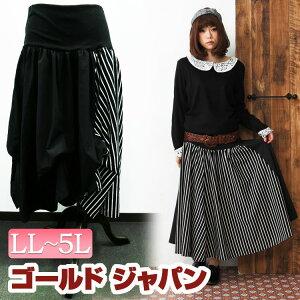 気分で変えられる☆2way仕様♪ 大きいサイズ レディース ボトムス スカート ロングスカート…