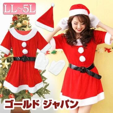 大きいサイズ レディース L LL XL 2L レディースサンタクロース コスチューム 4点セット 衣装 サンタ衣装 サンタコスプレ ワンピース クリスマス X'mas xmas 大きめ 女性用 クリスマスコスプレ クリスマス衣装 3Lサイズも 女装 クリスマスプレゼント ビッグサイズ 4L 5L
