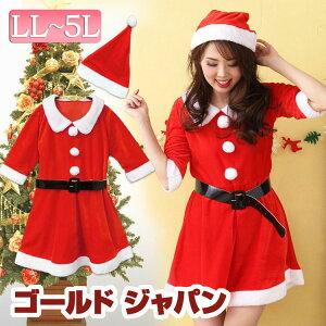 796e53b211337 大きいサイズ レディース L LL XL 2L サンタクロース コスチューム 3点セット 衣装 サンタ衣装 ボレロ サンタコスプレ ワンピース  クリスマス X mas xmas 大... ...