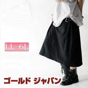 女性らしさのあるタイトスカート 大きいサイズ レディース ボトムス スカート ミディアム ストライプスカート 膝丈スカート ストライプ柄 春服 夏服 秋服 春 夏 秋 ウエストマーク 大 LL 2L 3L 4L 5L 6L XL XXL LLサイズ 13号 15号 17号 19号 21号 ブラック 黒 black