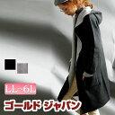 シンプルで着まわしやすい、フード付きコーディガン☆ 大きいサイズ カー...
