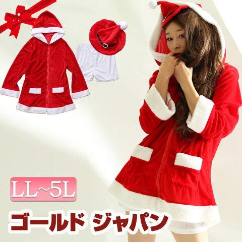 acb471c867a91 大きいサイズ レディース コスチューム クリスマス コスプレ サンタコス 3点セット サンタコス3点セット サンタクロース ワンピース サンタ帽  パンツ 衣装 パーティー ...