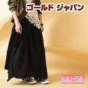 どこから見ても可愛くなれる、ニュアンスたっぷりスカート♪ 大きいサイズ レディース スカート 変形スカート ロングスカート ウエストゴム 変形 綿100% ロング丈 アシンメトリー 春 夏 秋 春服 夏服 秋服 LL 2L 3L 4L 5L XL XXL LLサイズ 13号 15号 17号 19号 黒 ブラック