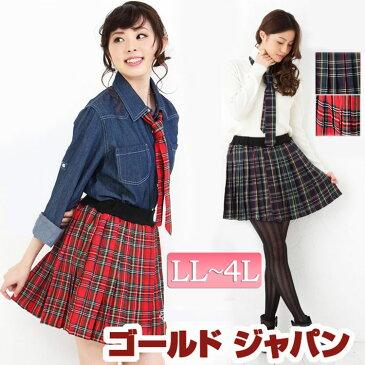 大きいサイズ レディース 赤チェック プリーツスカート ミニスカート ウエストゴム スカート ゴム 膝上 おおきい 大きめサイズ 大きめ マタニティウェア ガール ティーンズ ギャル系 レッド ベージュ ネイビー LLサイズ 13号 XL 3Lサイズ 15号 2L LL 3L 4L 17号 ladies¬