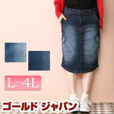 大きいサイズ レディース デニム生地 タイトスカート ゆったりサイズ ポケット 主婦 妊婦出産後 育児ママ 主婦 学生 普段着 ストレッチ素材 ナチュラル 人気 大活躍 オールシーズン Lサイズ LLサイズ XL XXL 2L 3L 4L 11号 13号 15号 17号 ブルー ネイビー 青 水色 紺¬