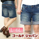 大きいサイズ レディース デニムショートパンツハーフパンツデニムジーンズドゥニームショーパンパンツpantsズボンボトムスダメージ加工レディス jeans denim L 11号 LLサイズ 13号 XL 3Lサイズ 15号 XXL 4L 17号 XXXL 6L 女性用 ladies レデイース 大きなサイズ