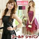 大きいサイズ レディース ドレス パーティードレス プリンセスライン ミディアム 黒 赤 dress ...