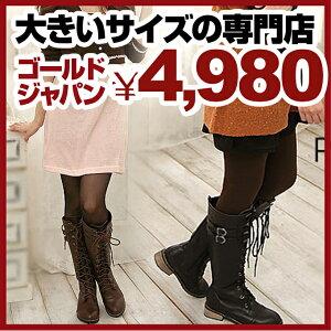 大きいサイズ レディース 編み上げブーツ ロングブーツ ブラウン 黒 ブラック 茶 レースアップ...