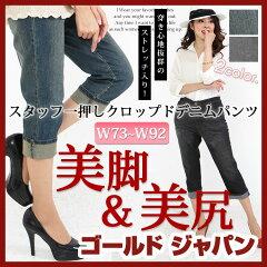 大きいサイズ レディース クロップドパンツ デニムボトムス7分丈 レディス ドゥニーム jeans de...