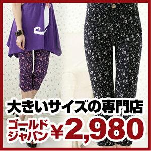 大きいサイズ レディース ボトムス スパッツ レギンス spats レギング 7分丈 黒 ブラック 紫 パ...