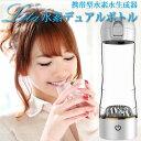 【送料無料】Lita水素デュアルボトル 水素発生器 水素生成器 健康と美容 ダイエット 抗酸化作用 悪玉活性酸素除去 美肌 快適生活 Dual Bottle