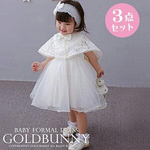 62173d6aa398c ベビードレス ヘアバンド ボレロ ドレス 3点セット キッズフォーマルドレス フォーマル 子供ドレス 女の子
