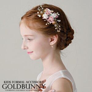 キラキラのビジューとお花が素敵な髪飾り 子どもドレス ヘッドドレス フォーマル 結婚式 リングガール キッズ ティアラ キッズ ヘッドドレス ヘアアクセサリー