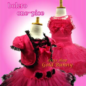 ボレロ付きチュチュワンピース ふんわりチュチュに胸元のリボンやフリルが可愛 ピンク大好き女の子にお勧めです!90cm 100cm 110cm 120cm 130cm ホットピンク ブラック フリル リボン ダンス 発表会 フリフリチュチュ きゃりーぱみゅぱみゅ 衣装