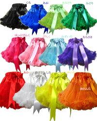 チュチュスカート12色揃ってとってもカラフル【8090100110120】チクチクしないふわふわのカラーパニエTUTUチュチュスカート結婚式発表会衣装子供ドレスのアンダースカートチュチュスカートミニダンスバトン子供レオタード