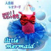人魚姫の可憐な子供バレエレオタード