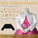 上質 子供ボレロ ドレス メール便対応!子供ドレス 光沢感の有る シルクタフタ調素材 白 ホワイト ブラック お子様 ドレス ボレロ 100・105・110・115・120・125・130cm 子どもドレス 発表会 子供ドレス 結婚式