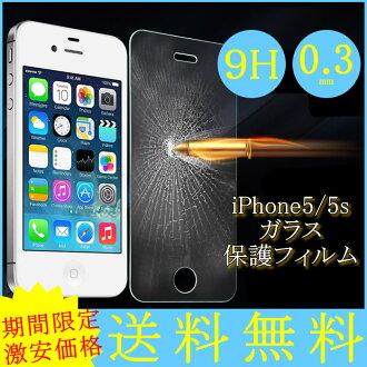 iPhone5s iPhone5c iphone5 膜玻璃保護保護膜 9 液晶保護貼膜鋼化玻璃玻璃膜超耐用 iPhone 5 iphone 硬硬度 9 等效蘋果蘋果只有耐刮擦指紋預防 aiphone