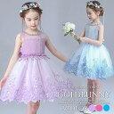 パールと刺繍の子供ドレス ピンク パープル ブルー オーガンジー ドレス ビジュー スパンコール こどもドレス 結婚式 発表会 七五三 キッズドレス 子供フォーマル 子どもドレス
