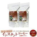 コーヒー屋さんのインスタントコーヒー150g×2袋 インスタントコーヒー 送料無料 業務用