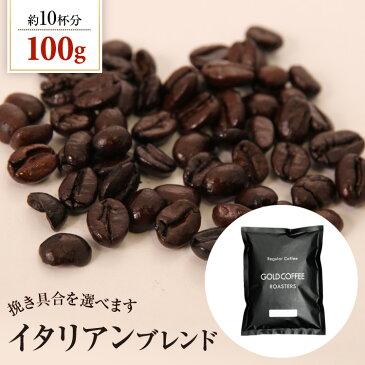コーヒー豆 イタリアンブレンド【内容量:100g】