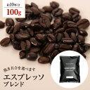 コーヒー豆 エスプレッソ【内容量:100g】