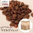 送料無料 マイルドブレンド1.5kg レギュラーコーヒー ゴールド珈琲 高級 プレゼント こーひー コーヒー1...