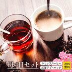 1000円ぽっきり 【送料無料】今年は 母の月プチギフト コーヒーと紅茶のセット コーヒー豆