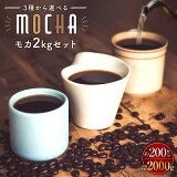 コーヒー豆 送料無料 選べるモカ 3種 2kgセット ゴールド珈琲 レギュラーコーヒー たっぷり エチオピアシダモ モカ 高級 プレゼント こーひー コーヒー2kg ポッキリ 感謝 お礼 ありがとう おいしい 美味しい【月間優良ショップ受賞】
