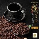 コーヒー豆 全国送料無料 1000円ポッキリ お試し 税込み 極み お試し 100g×4個セット コーヒー レギュラーコーヒー 1000円ポッキリ ぽっきり ゴール