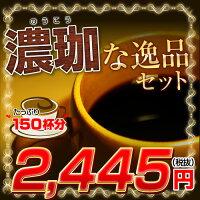 コーヒー豆 濃珈な逸品セット(合計1.5kg)【送料無料(北海道、沖縄、一部離島は別途料金がかかります)】 業務用 レギュラーコーヒー