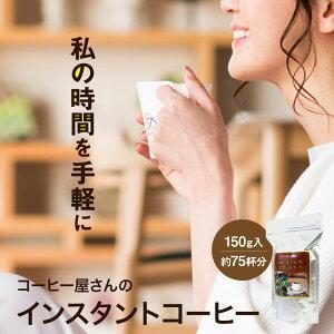 インスタントコーヒー コーヒー屋さんの インスタントコーヒー 150g 高級 プレゼント こーひー コーヒー ポッキリ 感謝 お礼 ありがとう おいしい 美味しい