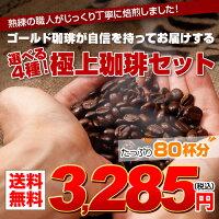 コーヒー豆 選べる4種極上珈琲200g×4袋セット★【送料無料(北海道、沖縄、一部離島は別途料金がかかります)】業務用 レギュラーコーヒー