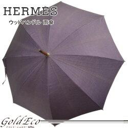 【送料無料】HERMES【エルメス】ウッドハンドル日傘パープル紫色レディース【】