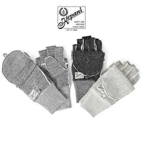 [予約商品] 別注モデル ケパニ kepani フィンガーグローブ スウェット手袋 ミトン KP5018MP 指切り タッチパネル メンズ レディース