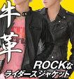 ライダースジャケット Rockスタイル 牛革 本革 レザージャケット ダブルライダース シングルライダース メンズ レディース ユニセックス 革ジャン バーゲン 売れ筋 春物 春服 2種類