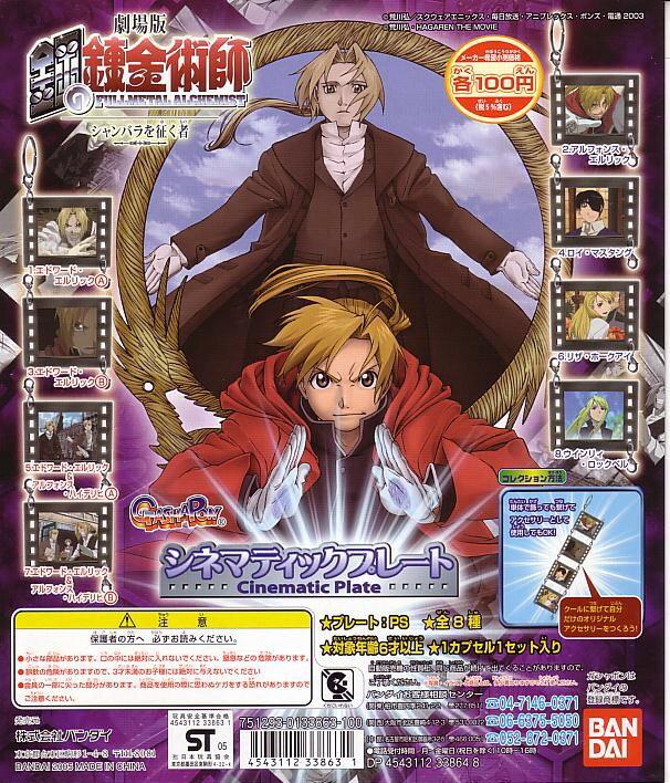 コレクション, フィギュア  200 EVOL 5 -1-