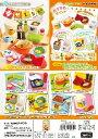 リーメント ぷちサンプル 幸せレシピ(予約)11/26発売予定 全8種セット