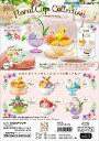 リーメント ポケモン Floral Cup Collection 全6種 1BOXでダブらず揃います