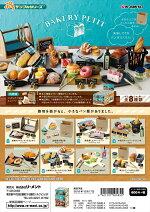 (予約)12/17発売リーメントぷちサンプルBAKERYPETIT全8種1BOXでダブらず揃います