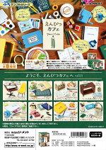 (予約)9/9発売リーメントぷちサンプルえんぴつカフェ全8種1BOX:8個入りダブらず揃います