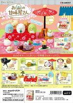 (予約)12/9発売リーメントすみっコぐらしお山の甘味屋さん全8種1BOX:8個入りダブらず揃います