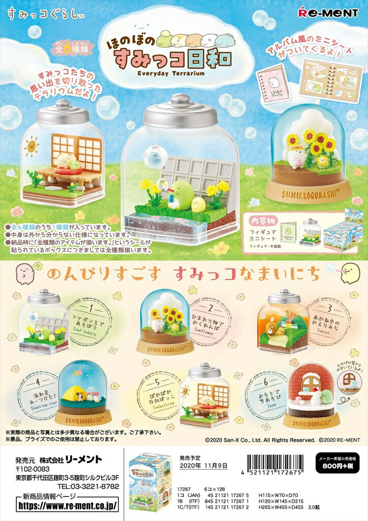 コレクション, 食玩・おまけ  Everyday Terrarium 6 1BOX6