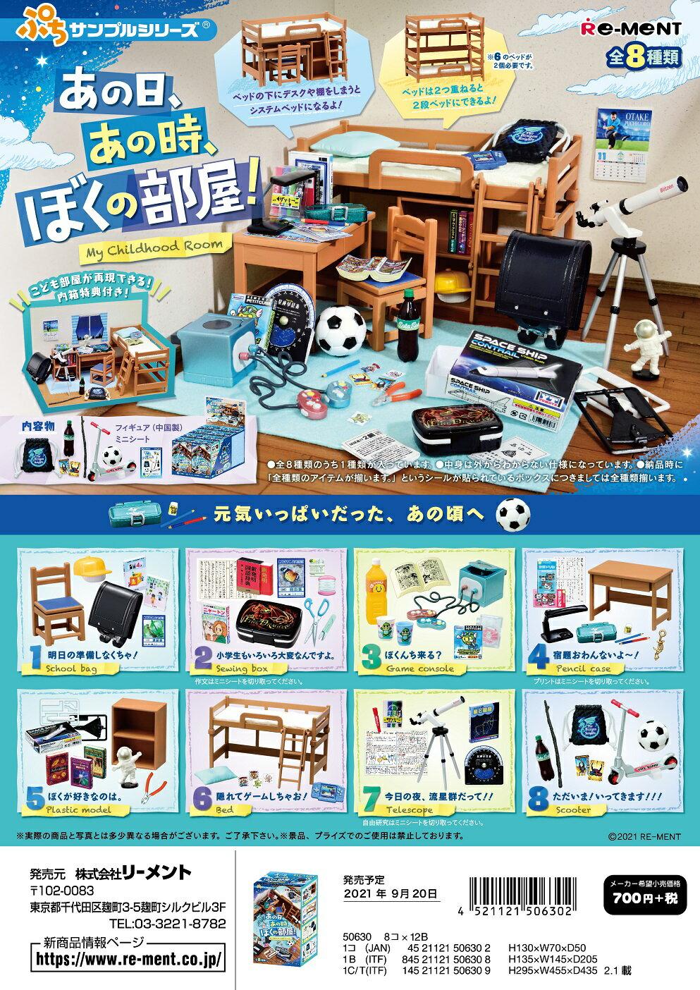 コレクション, 食玩・おまけ ()920 8 1BOX8